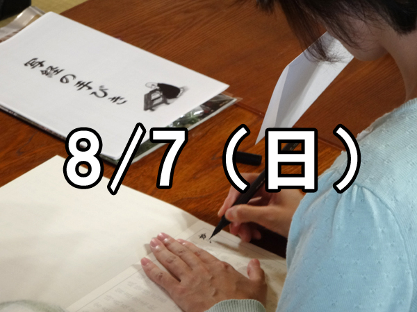 本光寺写経コン6