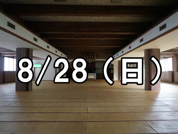 青少年文化研修道場コン