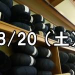 鈴木大拙展コン
