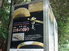 特別展『日本の飾り』