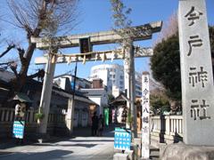 縁結びで有名な今戸神社