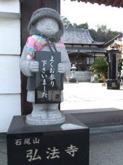 弘法寺へようこそ