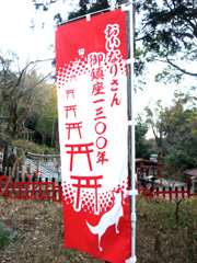 伏見稲荷大社ご鎮座1300年