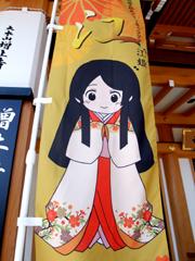 港区の「お江」イメージキャラクター