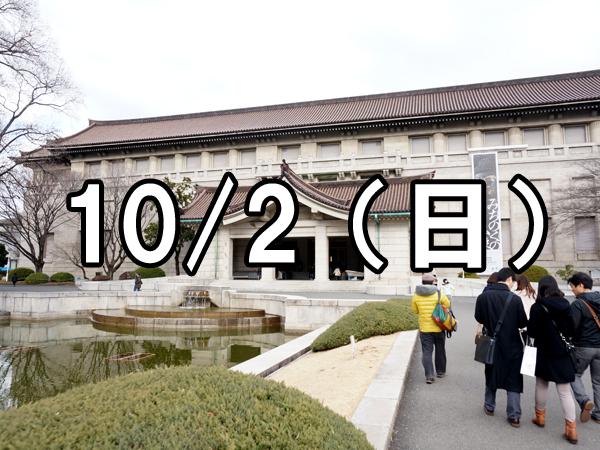 滋賀・櫟野寺の大観音とみほとけたち展コン(東京)