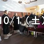 道往寺でお坊さんとの婚活コン3(東京)