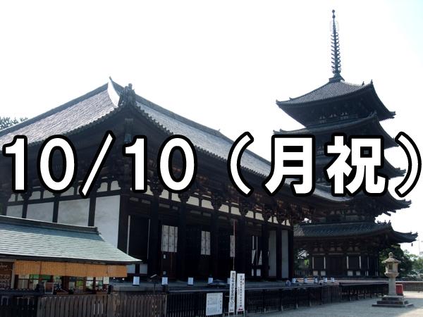 興福寺参拝コン