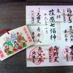 七福神巡りの色紙と満願の絵馬