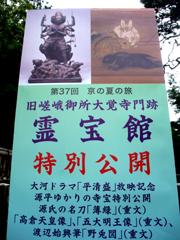 大覚寺霊宝館特別公開