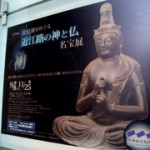近江路の神と仏 名宝展
