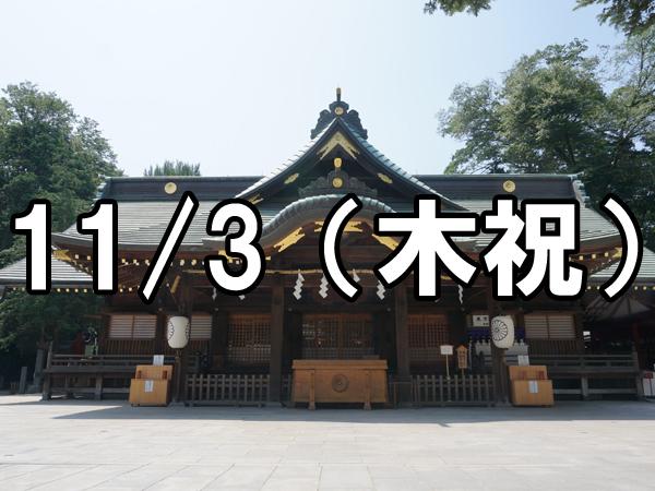 府中の仏像ご開帳と大國魂神社参拝コン