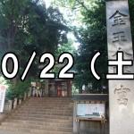渋谷の神社と祭礼行列展コン