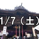 元祖山手七福神巡りコン(東京)