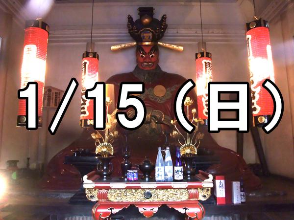 新宿の閻魔さまご開帳コン(東京)