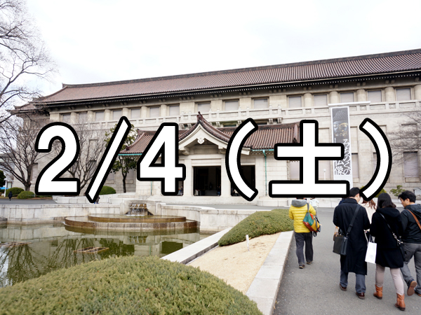 春日大社展コン(東京)