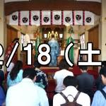 川越八幡宮で日本神話から学ぶ恋愛術コン(埼玉)