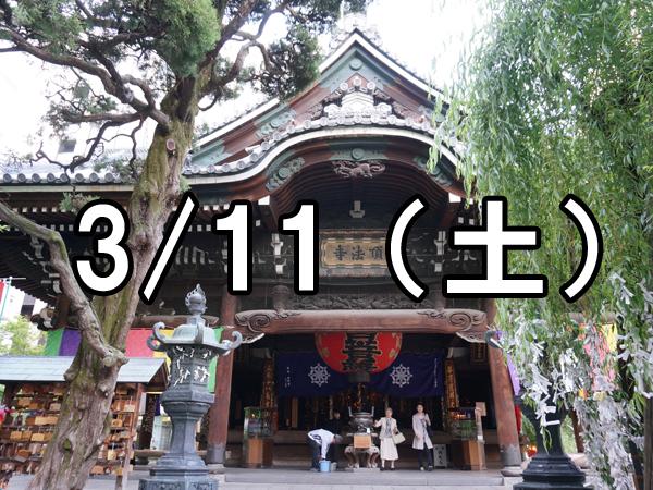 六角堂・革堂の特別拝観コン(京都)
