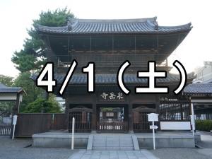 泉岳寺参拝コン