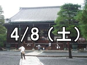 清凉寺嵯峨大念仏狂言コン