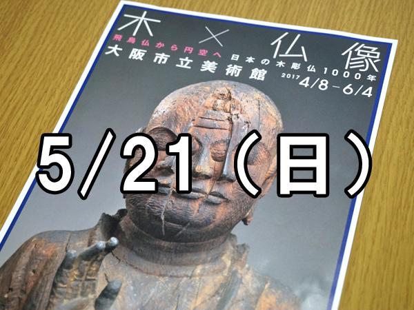 木×仏像展コン