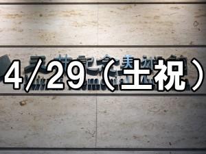 奈良西大寺展コン(東京)Over 40