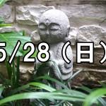 羽田散策コン(東京)