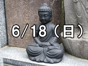 総持寺散策コン(大阪)