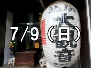 駒込大観音四万六千日ご縁日コン(東京)