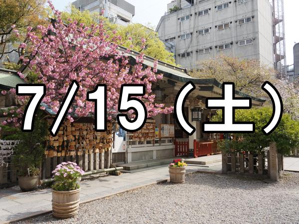 お初天神と太融寺参拝コン(大阪)