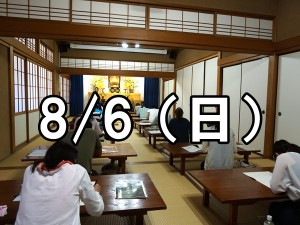 はひふへ本光寺写経コン7(千葉)