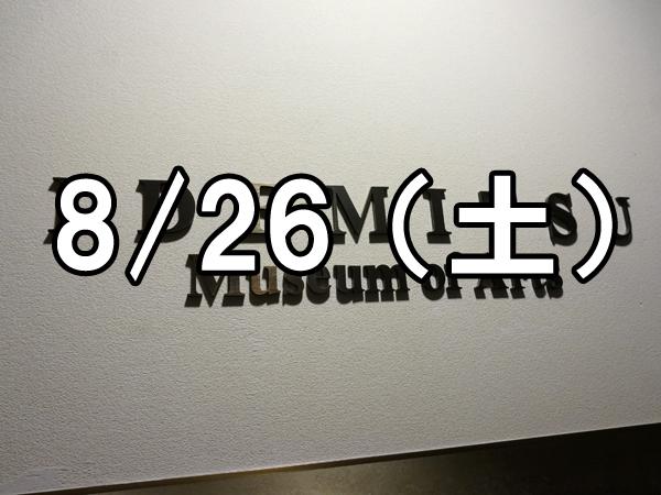 祈りのかたち 仏教美術入門展コン(東京)