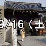 聖護院特別公開コン(京都)