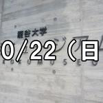 地獄絵ワンダーランド展コン(京都)