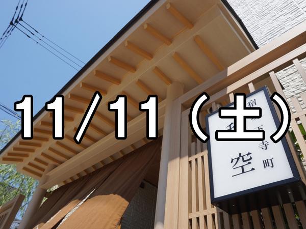 和空下寺町の写仏と愛染堂ご祈祷コン(大阪)