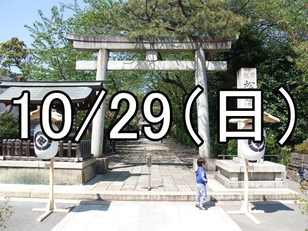 松陰神社幕末維新祭りコン(東京)Over 40