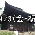 正福寺特別公開コン(東京)Under 40