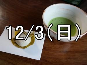 仏教儀礼と茶展コン(京都)