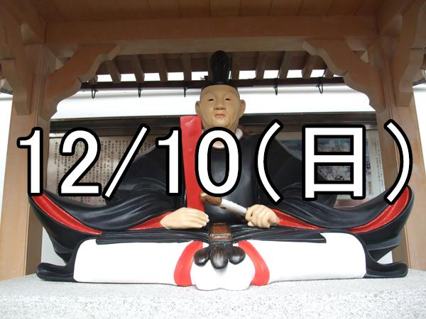 吉良祭・元禄市コン(東京)