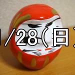 白根不動尊だるま市コン(神奈川)Over 30