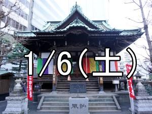 新宿山ノ手七福神巡りコン(東京)