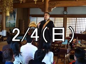 中山法華経寺荒行僧によるご祈祷コン4(千葉)
