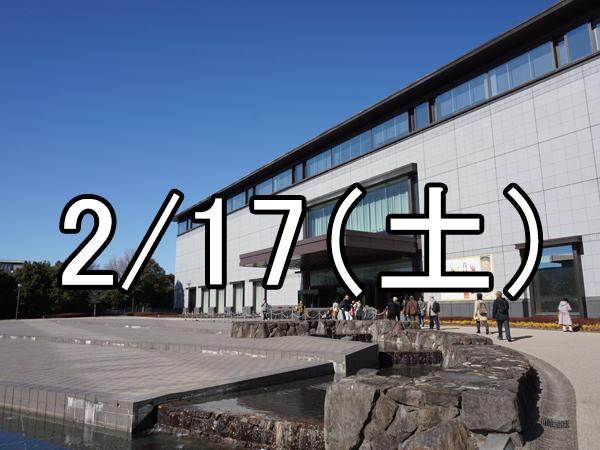 仁和寺と御室派のみほとけ展コン(東京)