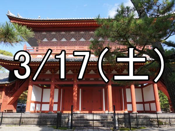 妙心寺非公開文化財拝観コン(京都)