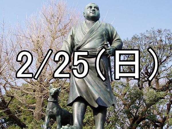 明治維新150年 激動する浮世絵展コン(東京)Over 40