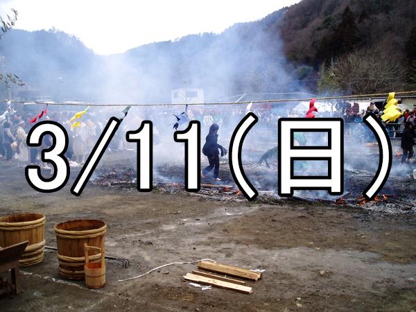 高尾山火渡り祭コン(東京)Under 40