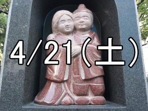 練馬高野台散策コン(東京)
