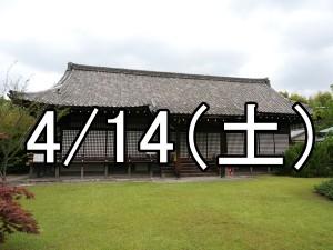 勧修寺特別公開コン(京都)