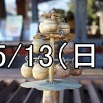 下谷神社大祭コン(東京)