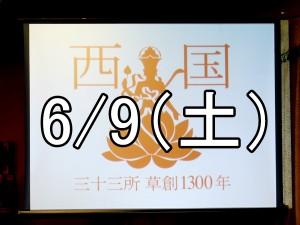 中山寺参拝コン(兵庫)