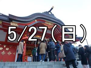 花園神社例大祭コン(東京)